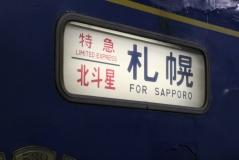 LEX Sapporo sign