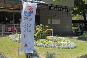Tokyo Hibiya Park swan topiary and olympic flag